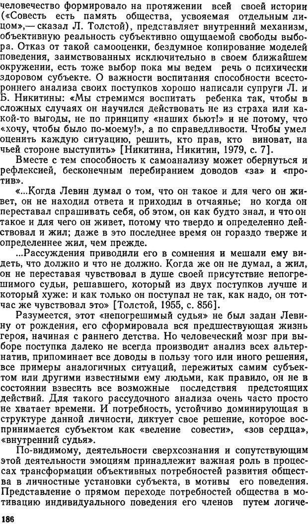 DJVU. Эмоциональный мозг. Симонов П. В. Страница 187. Читать онлайн