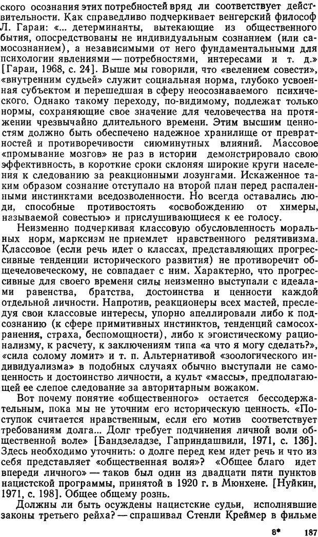 DJVU. Эмоциональный мозг. Симонов П. В. Страница 188. Читать онлайн