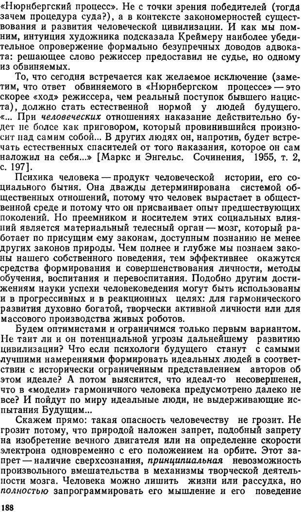 DJVU. Эмоциональный мозг. Симонов П. В. Страница 189. Читать онлайн