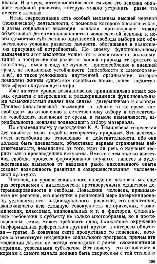 DJVU. Эмоциональный мозг. Симонов П. В. Страница 190. Читать онлайн