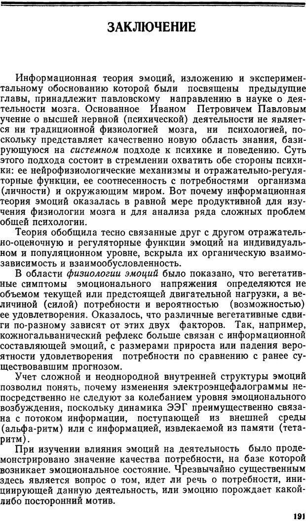 DJVU. Эмоциональный мозг. Симонов П. В. Страница 192. Читать онлайн