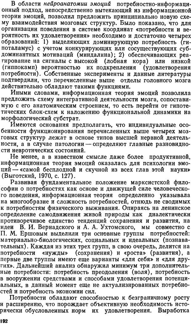 DJVU. Эмоциональный мозг. Симонов П. В. Страница 193. Читать онлайн