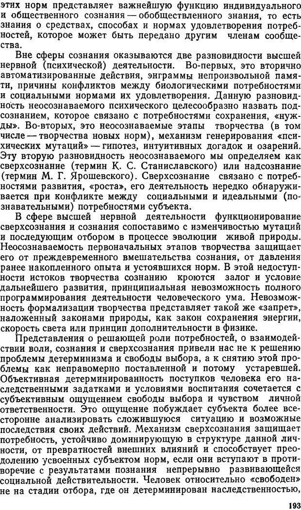 DJVU. Эмоциональный мозг. Симонов П. В. Страница 194. Читать онлайн
