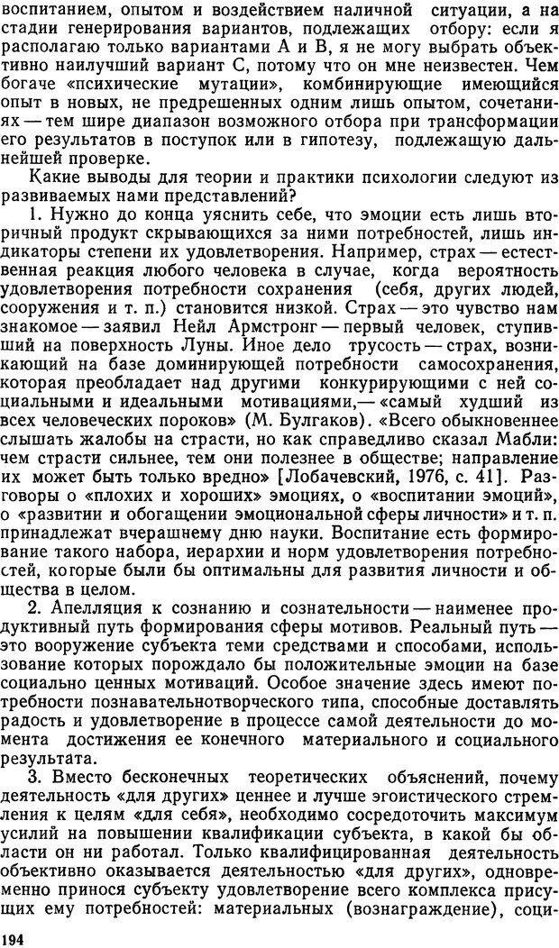 DJVU. Эмоциональный мозг. Симонов П. В. Страница 195. Читать онлайн