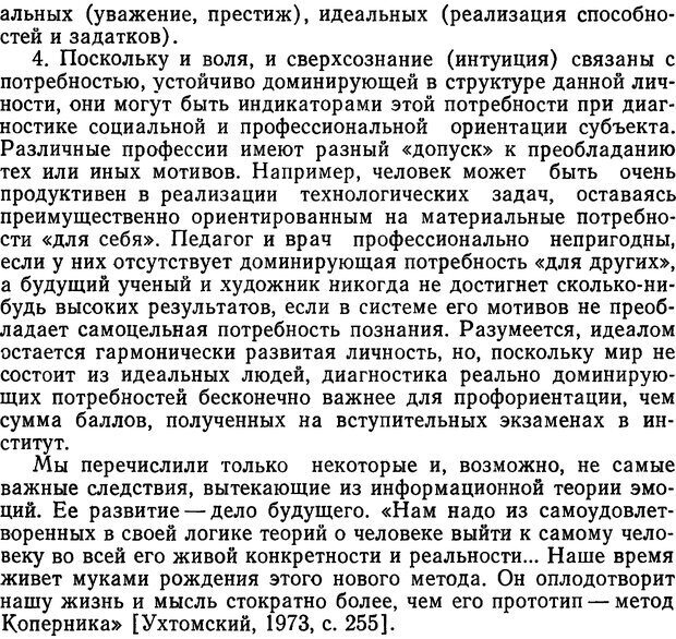 DJVU. Эмоциональный мозг. Симонов П. В. Страница 196. Читать онлайн
