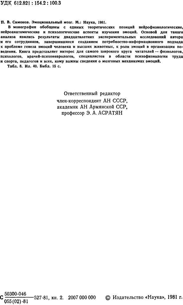 DJVU. Эмоциональный мозг. Симонов П. В. Страница 2. Читать онлайн