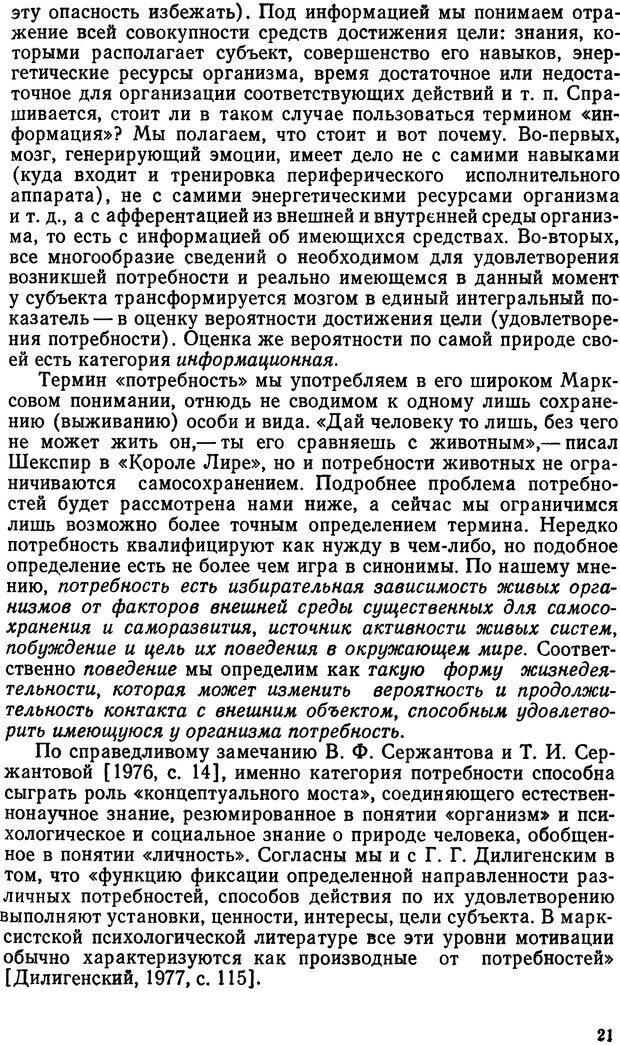 DJVU. Эмоциональный мозг. Симонов П. В. Страница 21. Читать онлайн