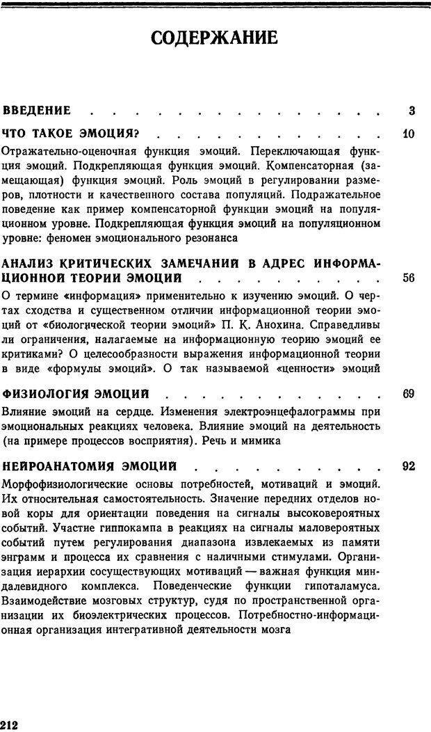 DJVU. Эмоциональный мозг. Симонов П. В. Страница 213. Читать онлайн