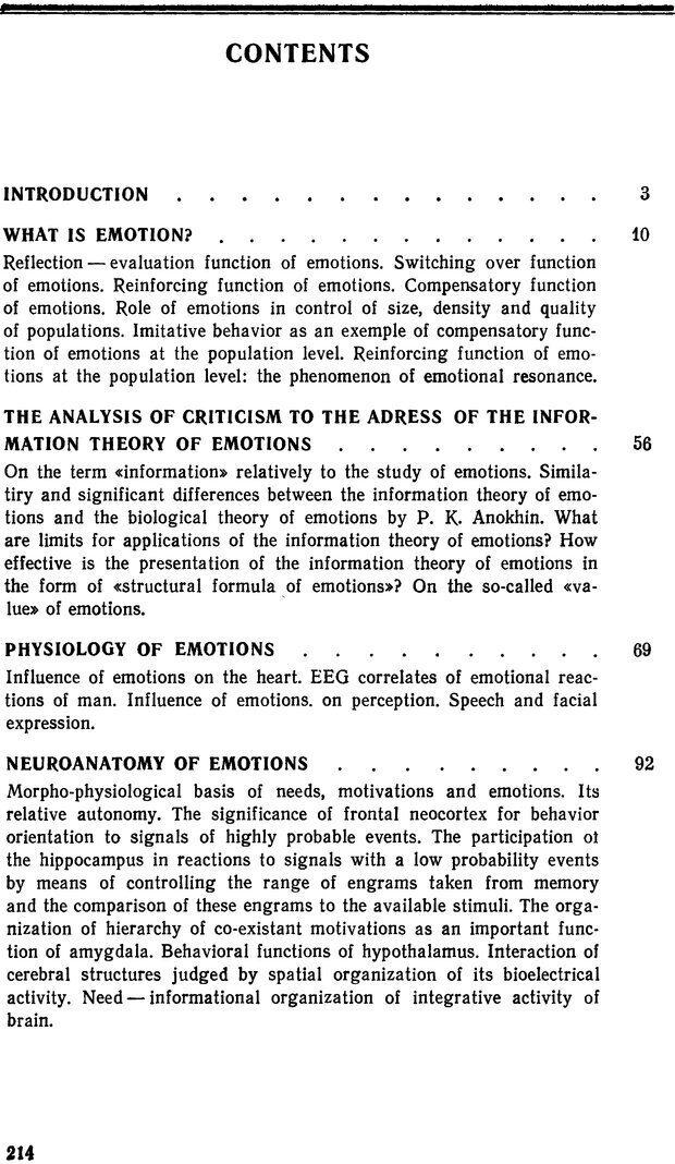 DJVU. Эмоциональный мозг. Симонов П. В. Страница 215. Читать онлайн