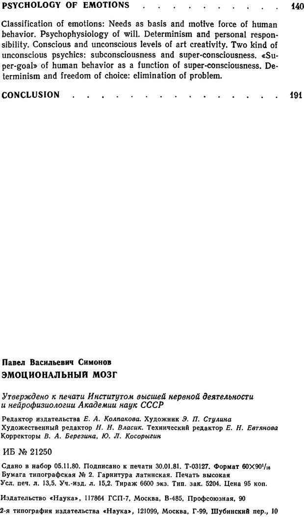 DJVU. Эмоциональный мозг. Симонов П. В. Страница 216. Читать онлайн