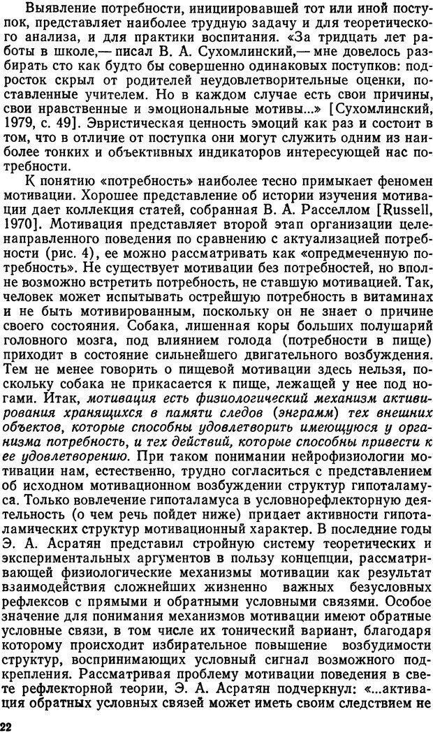DJVU. Эмоциональный мозг. Симонов П. В. Страница 22. Читать онлайн