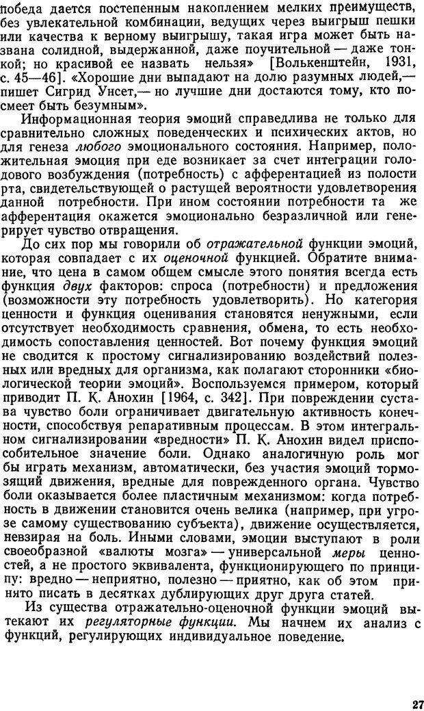 DJVU. Эмоциональный мозг. Симонов П. В. Страница 27. Читать онлайн