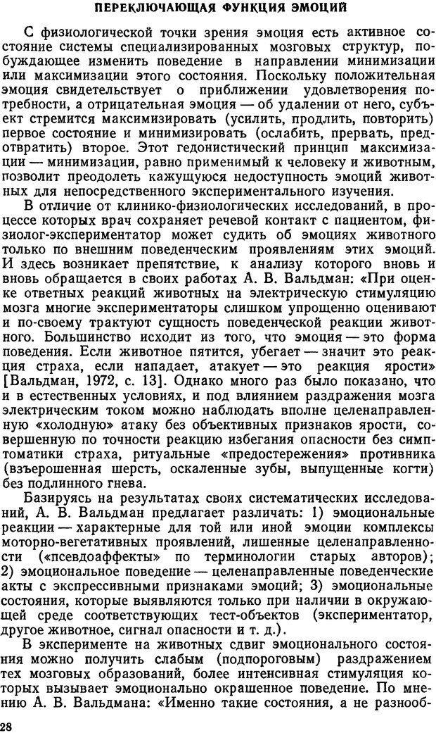 DJVU. Эмоциональный мозг. Симонов П. В. Страница 28. Читать онлайн