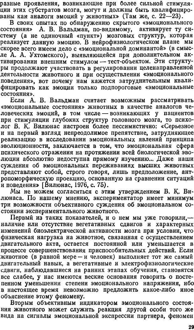 DJVU. Эмоциональный мозг. Симонов П. В. Страница 29. Читать онлайн
