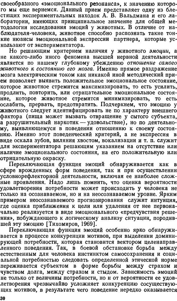 DJVU. Эмоциональный мозг. Симонов П. В. Страница 30. Читать онлайн