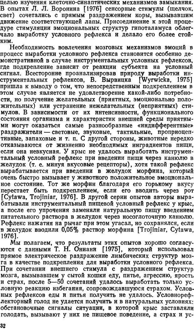 DJVU. Эмоциональный мозг. Симонов П. В. Страница 32. Читать онлайн
