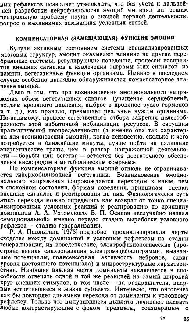 DJVU. Эмоциональный мозг. Симонов П. В. Страница 35. Читать онлайн