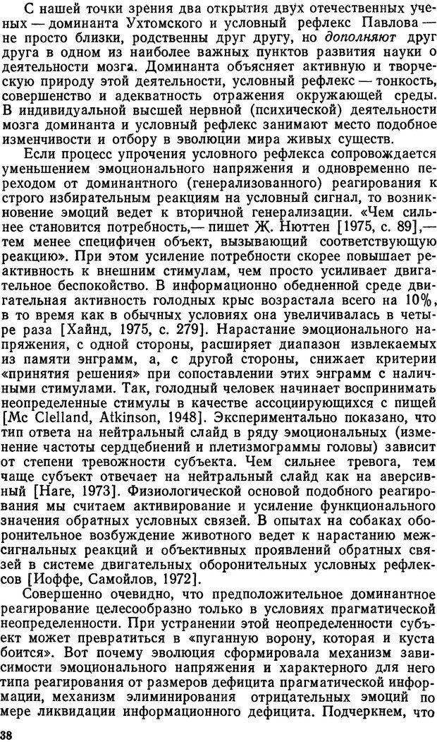 DJVU. Эмоциональный мозг. Симонов П. В. Страница 38. Читать онлайн