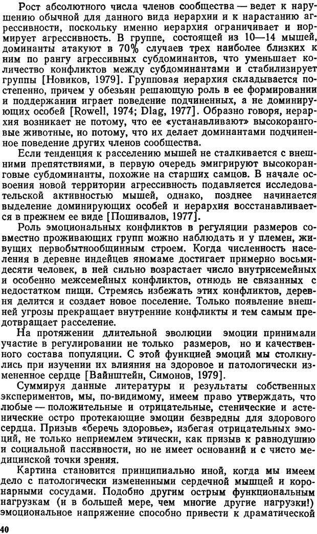 DJVU. Эмоциональный мозг. Симонов П. В. Страница 40. Читать онлайн