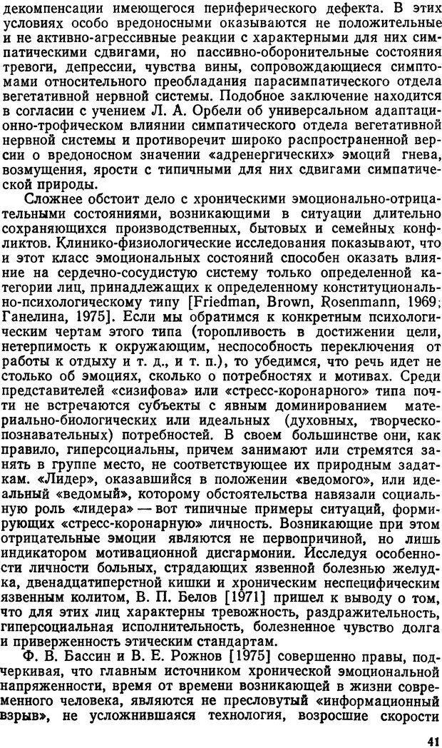 DJVU. Эмоциональный мозг. Симонов П. В. Страница 41. Читать онлайн