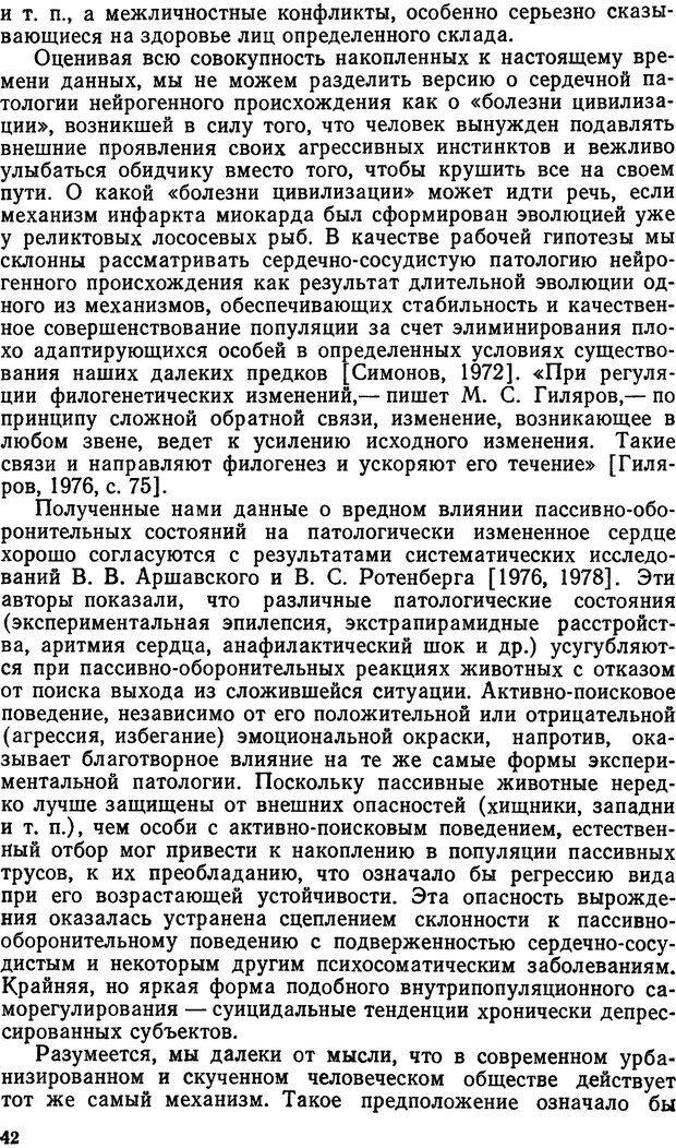 DJVU. Эмоциональный мозг. Симонов П. В. Страница 42. Читать онлайн