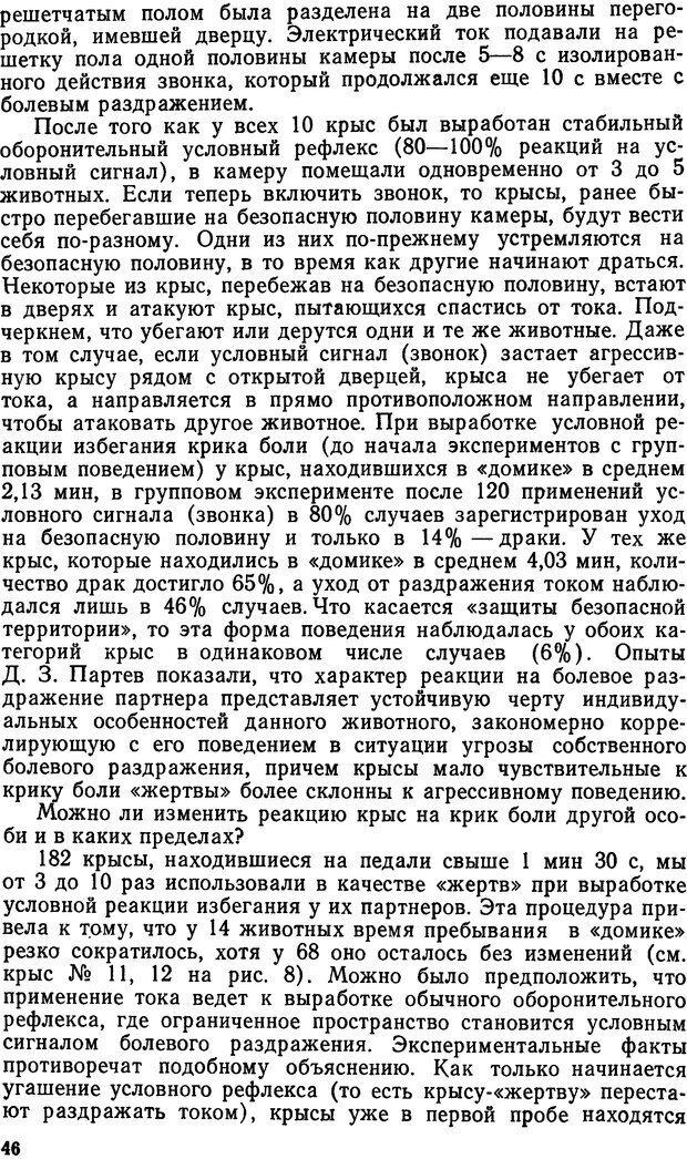 DJVU. Эмоциональный мозг. Симонов П. В. Страница 46. Читать онлайн