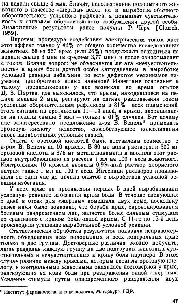 DJVU. Эмоциональный мозг. Симонов П. В. Страница 47. Читать онлайн