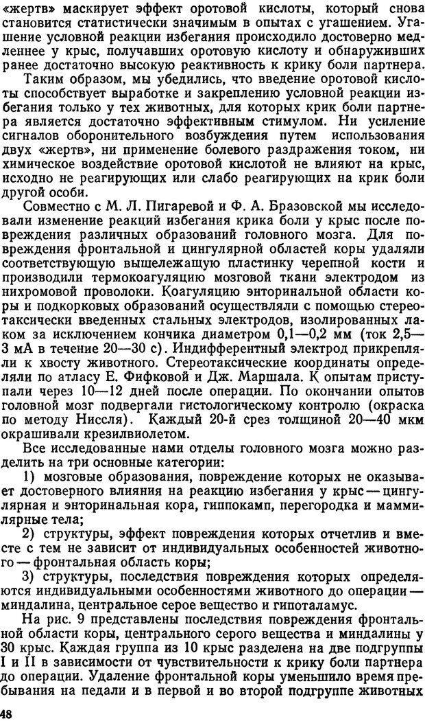DJVU. Эмоциональный мозг. Симонов П. В. Страница 48. Читать онлайн