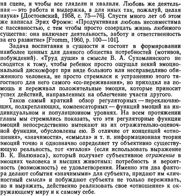 DJVU. Эмоциональный мозг. Симонов П. В. Страница 55. Читать онлайн