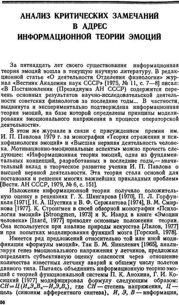 DJVU. Эмоциональный мозг. Симонов П. В. Страница 56. Читать онлайн