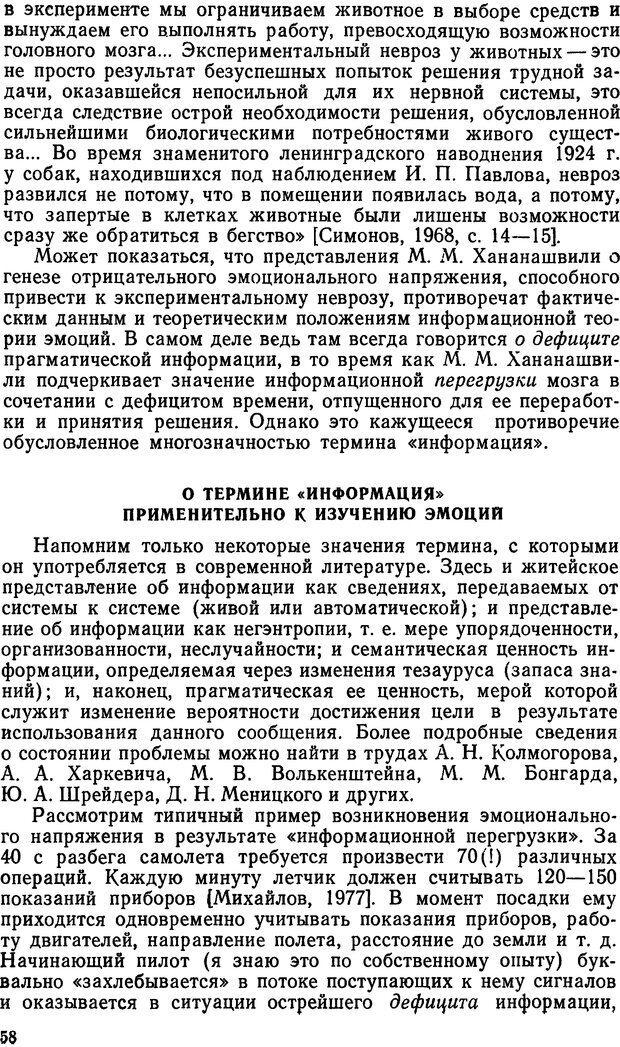 DJVU. Эмоциональный мозг. Симонов П. В. Страница 58. Читать онлайн