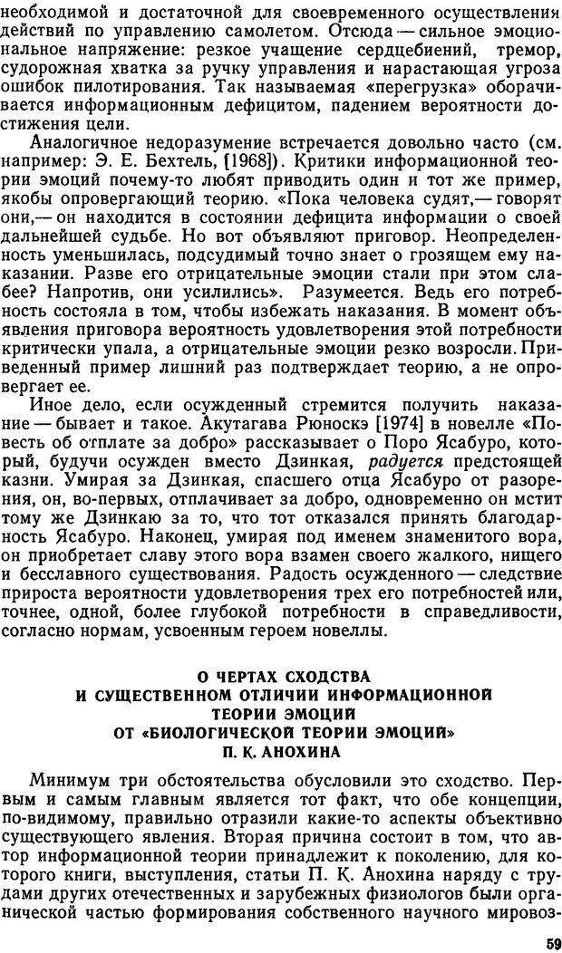 DJVU. Эмоциональный мозг. Симонов П. В. Страница 59. Читать онлайн