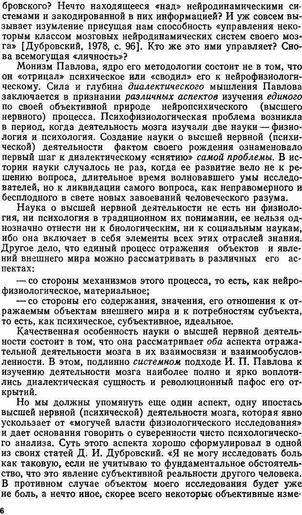DJVU. Эмоциональный мозг. Симонов П. В. Страница 6. Читать онлайн
