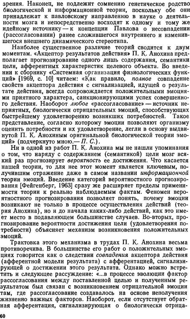 DJVU. Эмоциональный мозг. Симонов П. В. Страница 60. Читать онлайн
