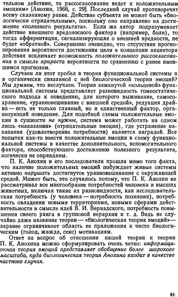 DJVU. Эмоциональный мозг. Симонов П. В. Страница 61. Читать онлайн
