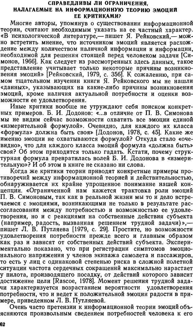 DJVU. Эмоциональный мозг. Симонов П. В. Страница 62. Читать онлайн