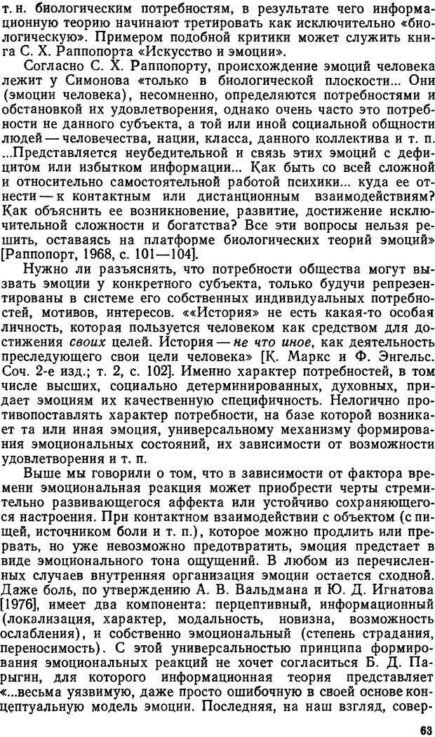DJVU. Эмоциональный мозг. Симонов П. В. Страница 63. Читать онлайн