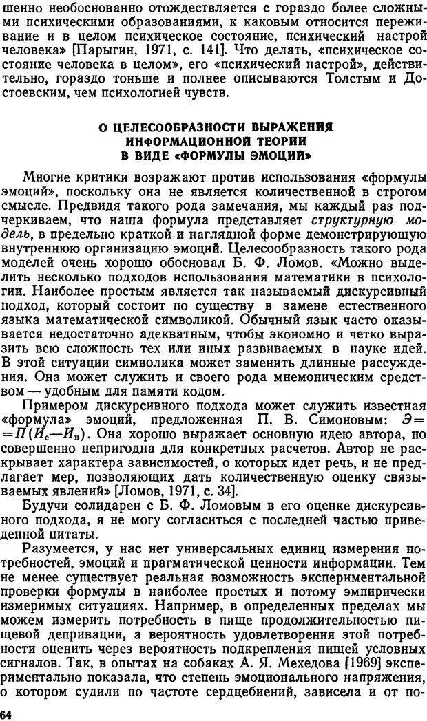 DJVU. Эмоциональный мозг. Симонов П. В. Страница 64. Читать онлайн