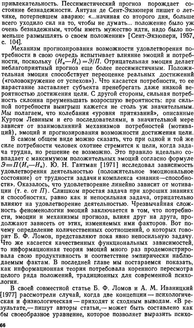 DJVU. Эмоциональный мозг. Симонов П. В. Страница 66. Читать онлайн