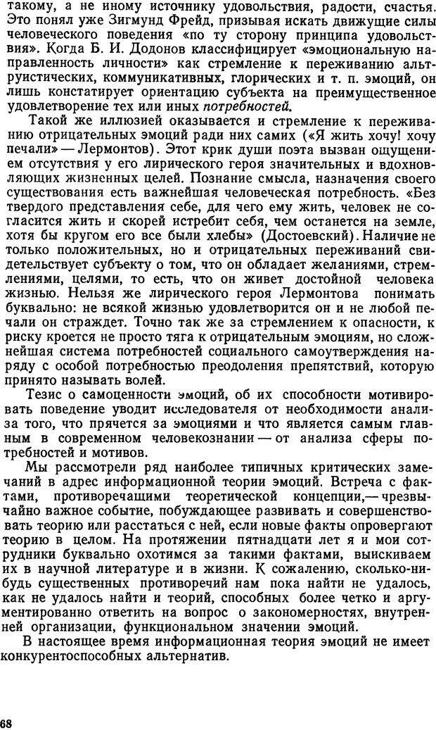 DJVU. Эмоциональный мозг. Симонов П. В. Страница 68. Читать онлайн