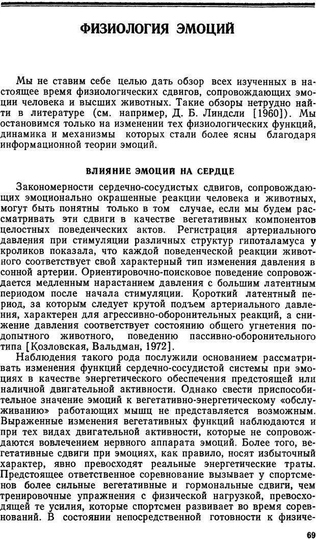 DJVU. Эмоциональный мозг. Симонов П. В. Страница 69. Читать онлайн