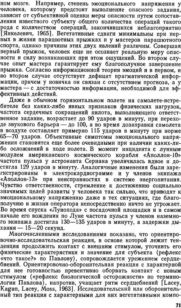 DJVU. Эмоциональный мозг. Симонов П. В. Страница 71. Читать онлайн