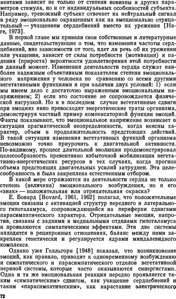 DJVU. Эмоциональный мозг. Симонов П. В. Страница 72. Читать онлайн