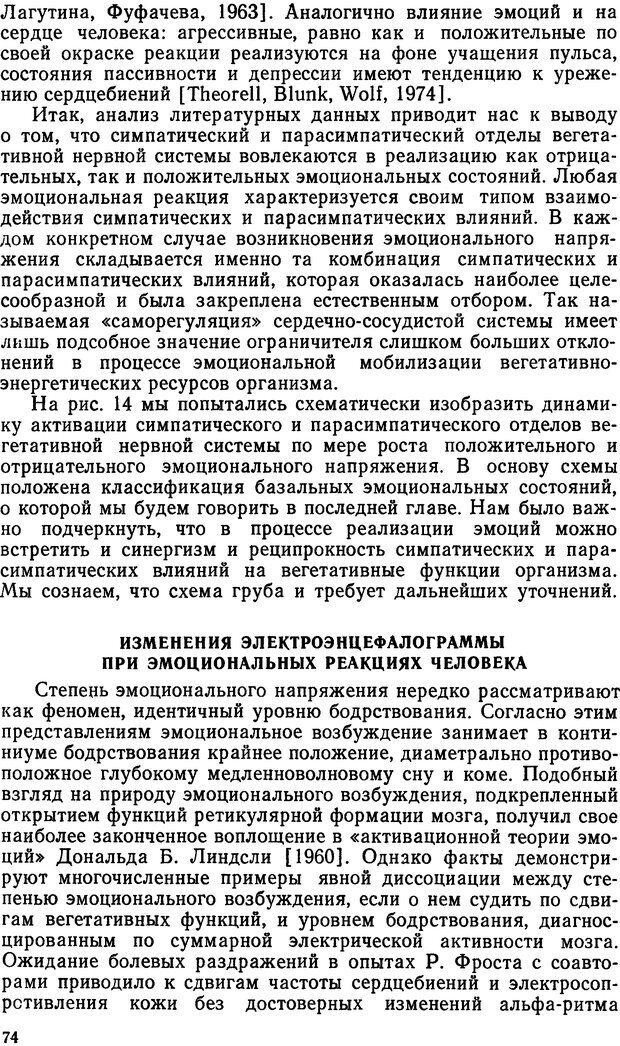 DJVU. Эмоциональный мозг. Симонов П. В. Страница 74. Читать онлайн
