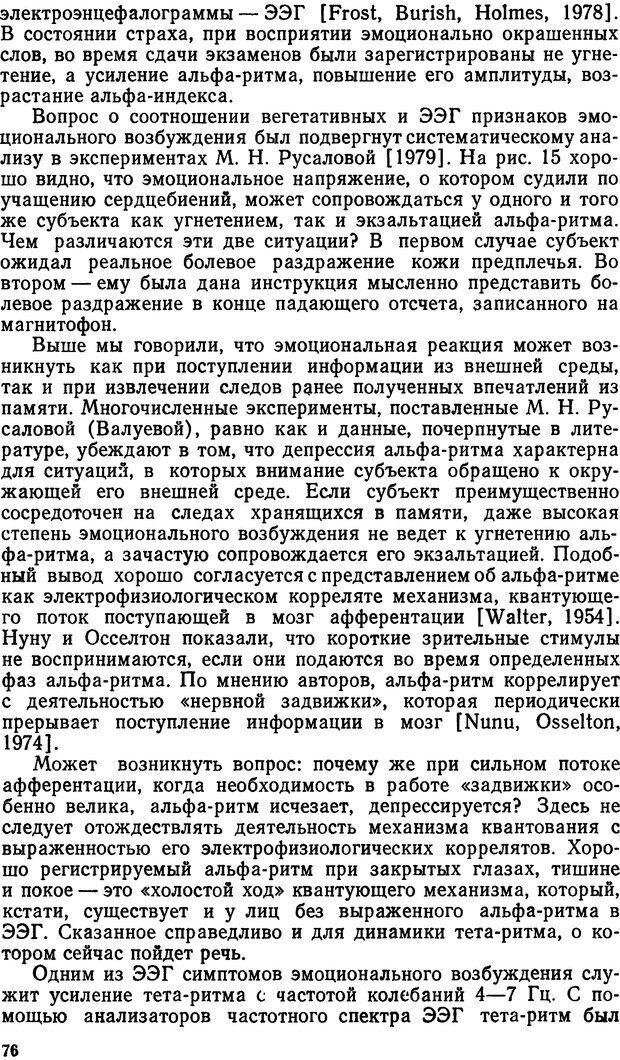 DJVU. Эмоциональный мозг. Симонов П. В. Страница 76. Читать онлайн
