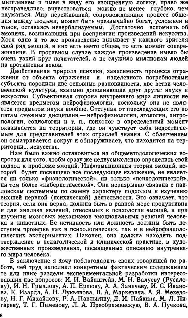 DJVU. Эмоциональный мозг. Симонов П. В. Страница 8. Читать онлайн