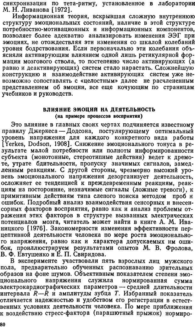 DJVU. Эмоциональный мозг. Симонов П. В. Страница 80. Читать онлайн