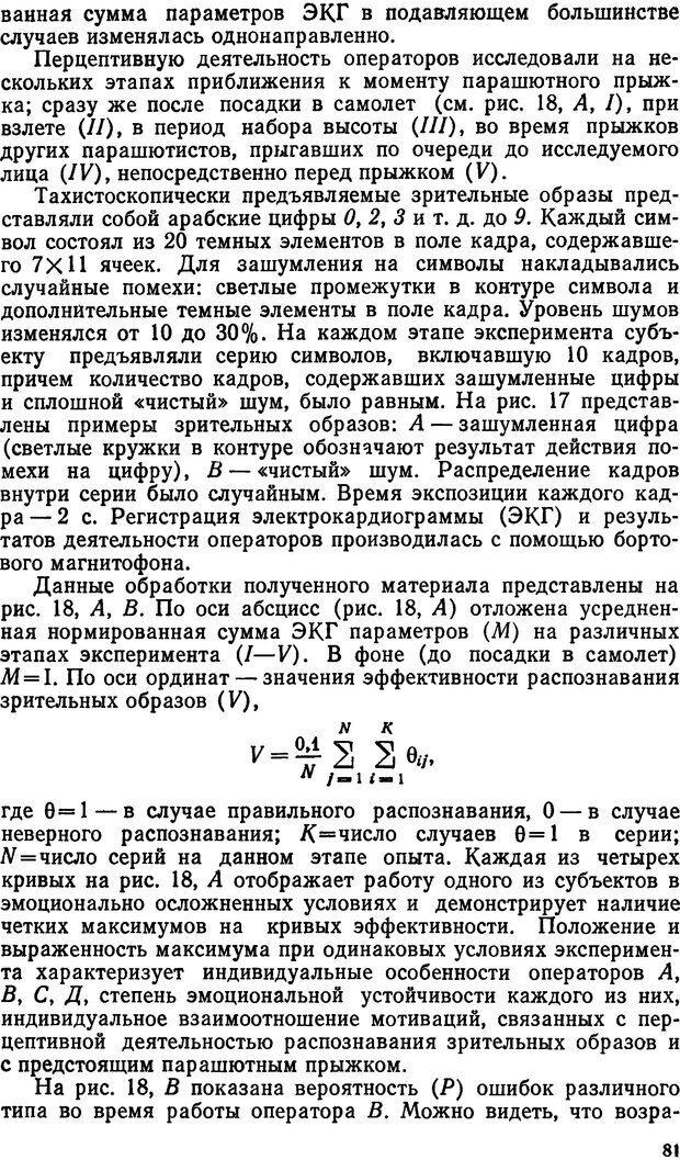 DJVU. Эмоциональный мозг. Симонов П. В. Страница 81. Читать онлайн