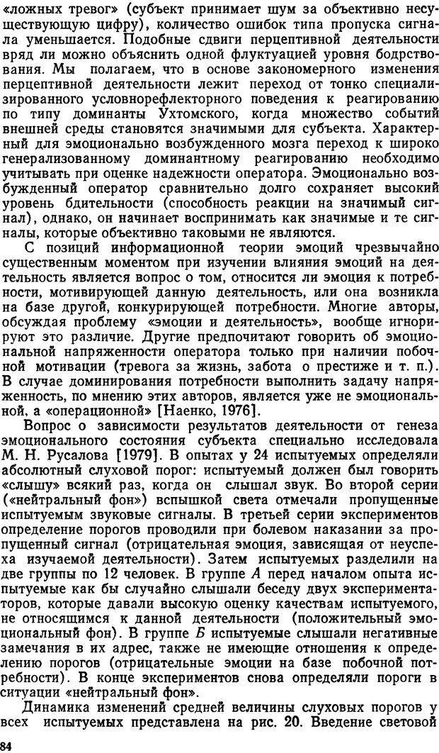 DJVU. Эмоциональный мозг. Симонов П. В. Страница 84. Читать онлайн