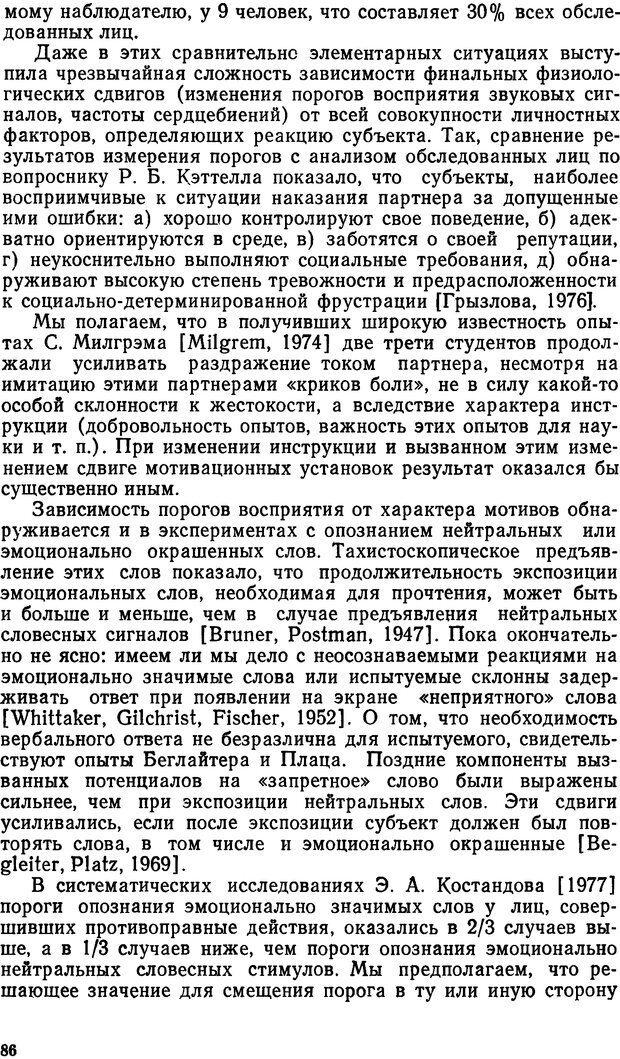DJVU. Эмоциональный мозг. Симонов П. В. Страница 86. Читать онлайн
